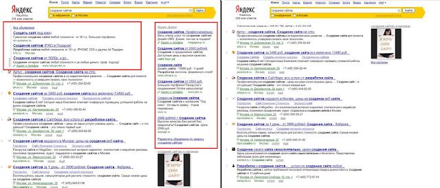как убрать рекламу на Яндексе