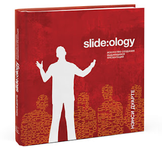 книги по инфографике slidelogy