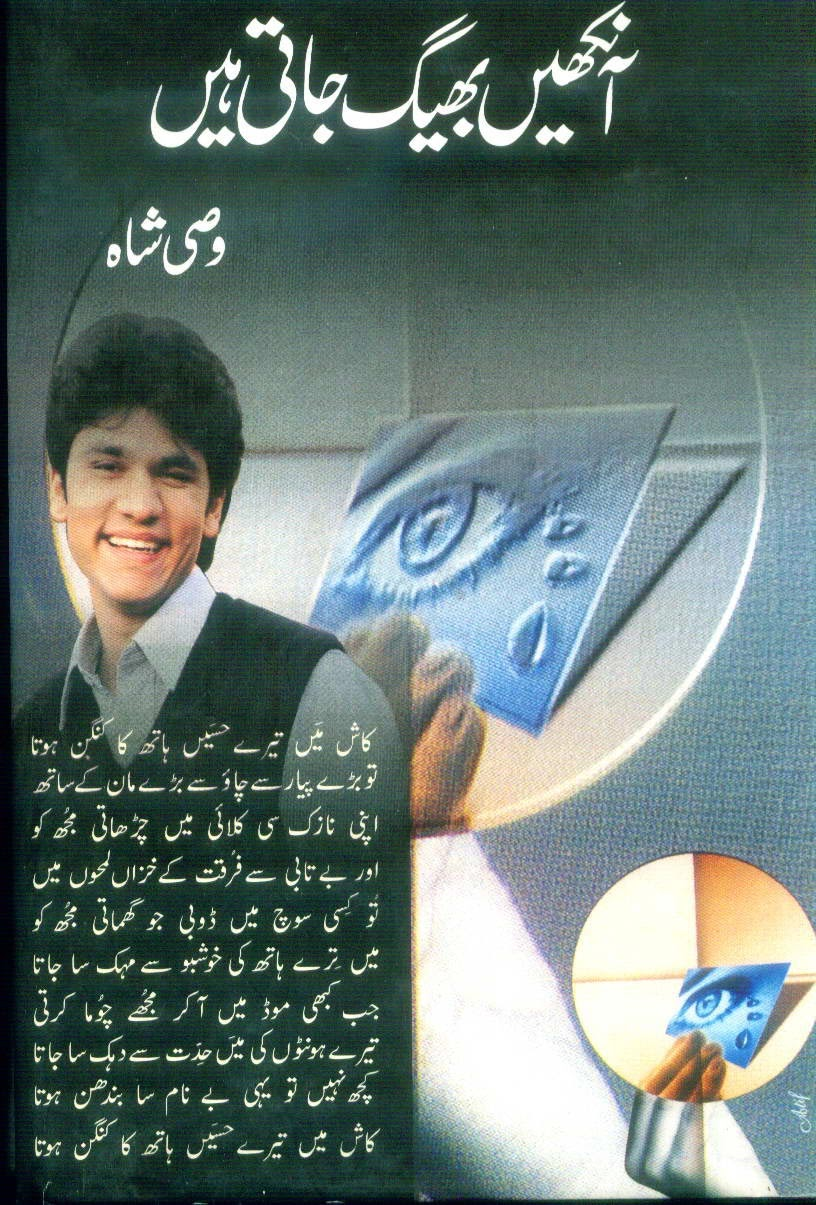 816 x 1205 jpeg 220kB, Books for Download: Ankhe Beeg jati hain by ...