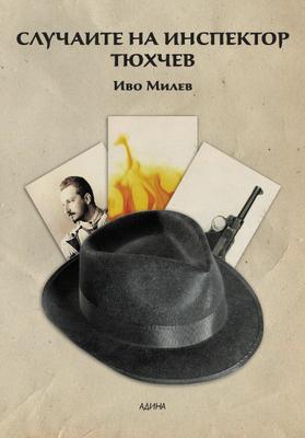 Inspektor Tiuhchev book cover