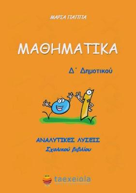 Λυσαρι Μαθηματικα Δ Δημοτικου βιβλιο