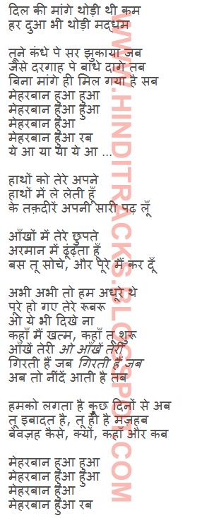 Hindi Song Lyrics Aaiye Meharbaan - Song Lyrics | Hindi ...