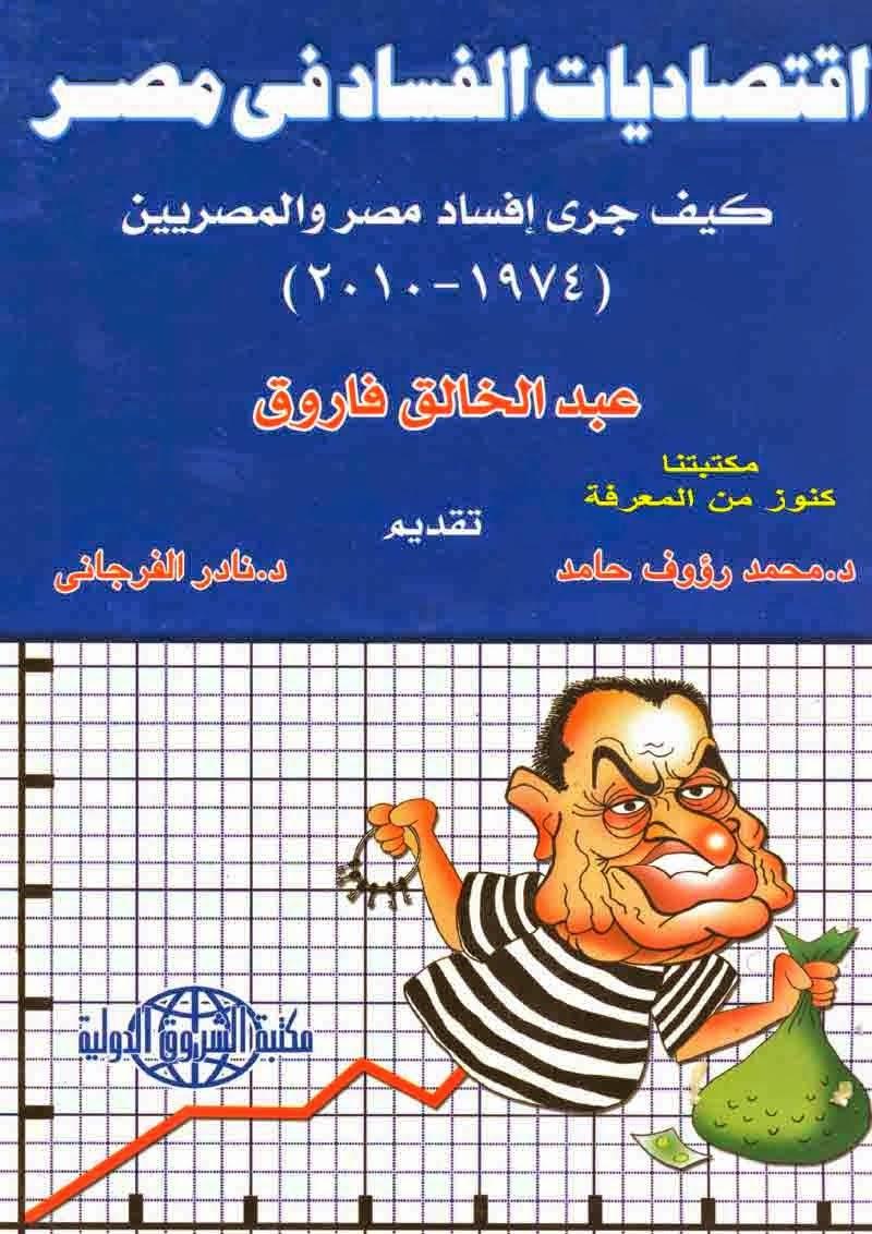 اقتصاديات الفساد فى مصر: كيف جرى إفساد مصر والمصريين - عبد الخالق فاروق