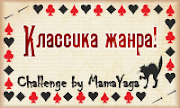 ЧБ by Mama Yaga
