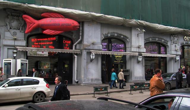 Москва, проулочек к Красной площади, суши-бар Японские дрова