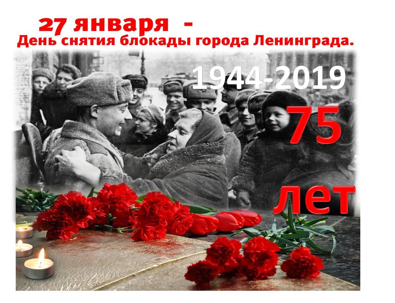 27 января 2019 -75 лет