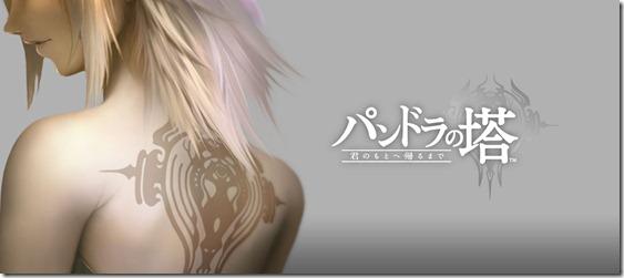 Segundo tráiler de Pandora's Tower para Wii Pandoras+Tower