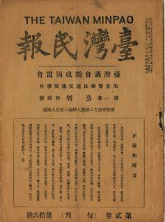 台灣唯一的喉舌──臺灣民報,後改稱臺灣新民報
