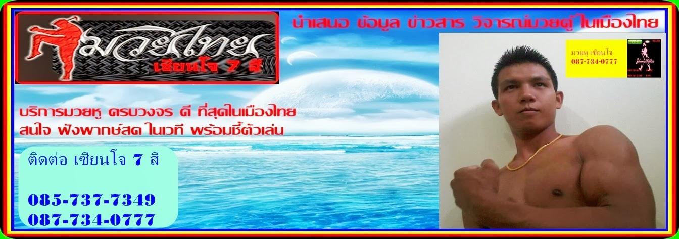 วิจารณ์มวยไทย ทีเด็ดมวยตู้  บริการมวยหู เซียนโจ 7 สี