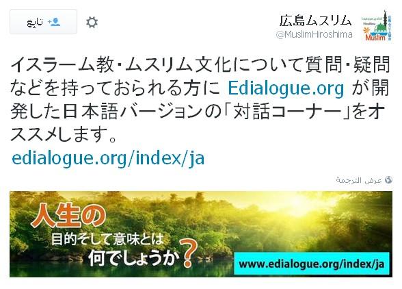هل تريد دعوة #اليابانيين إلى الإسلام؟ │ رسالة دعوية باللغة #اليابانية