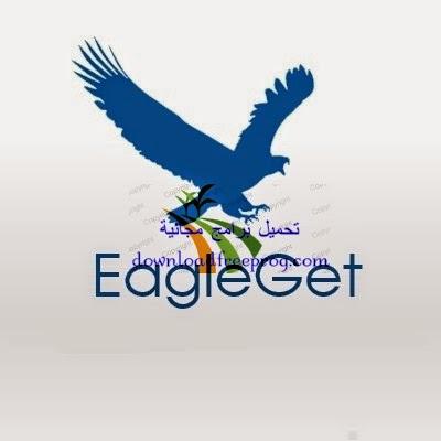 تحميل برنامج EagleGet 2.0.1.6 لتحميل الملفات