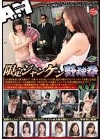 ATOM-214 限定ジャンケン野球拳
