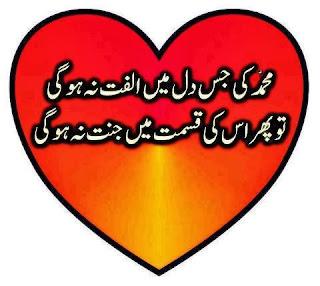 islamic shayari for Muhammad SAW