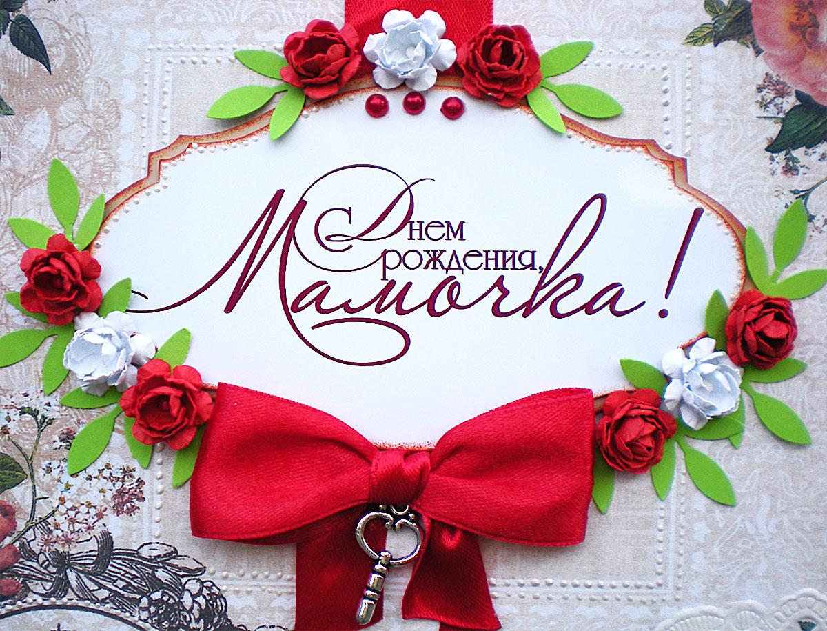 Красивая открытка для мамы на день рождения