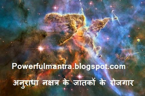 Anuradha Nakshatra Business Selection  अनुराधा नक्षत्र के जातकों के रोजगार