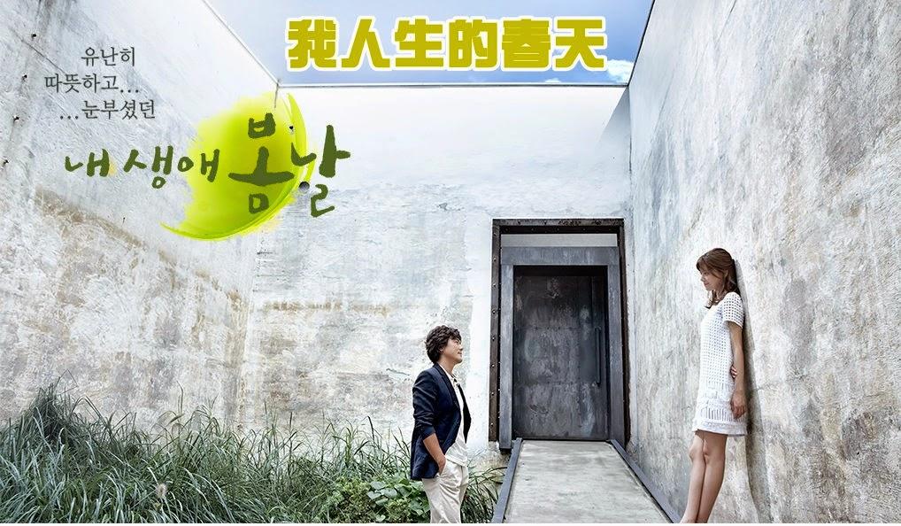 《韓劇 我人生的春天》重生的妻子 ~ 甘宇成、崔秀英