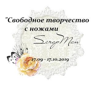 Св. тв-во ScrapMan 17/10