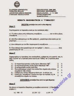 Θέματα εξετάσεων Μαθηματικών Α' Γυμνασίου