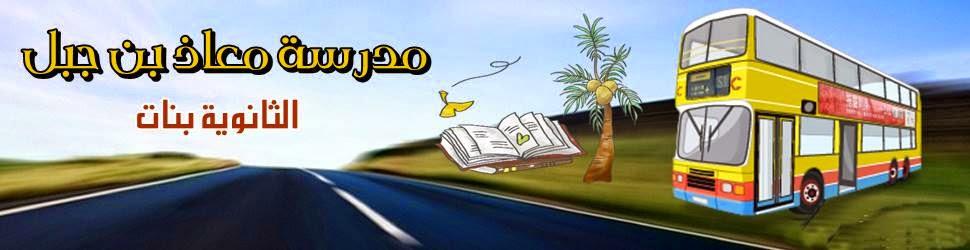 مدرسة معاذ بن جبل الثانوية بنات
