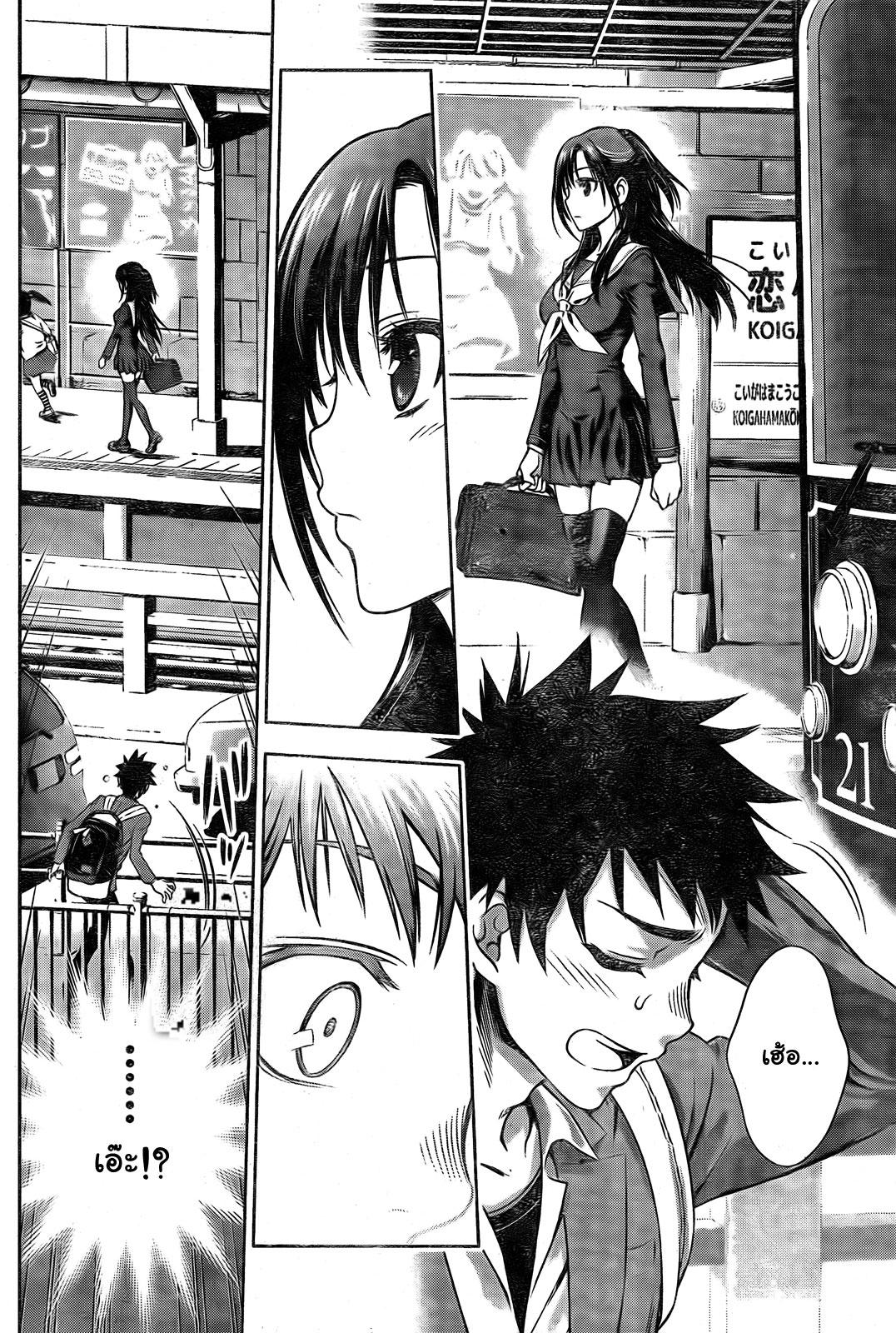 อ่านการ์ตูน Koisome Momiji 1 ภาพที่ 13
