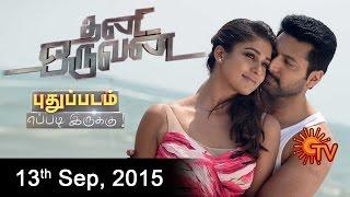 Watch Thani Oruvan Tamil Movie Pudhu Padam Eppadi Irukku 13th September 2015 Full Program Show Sun Tv 13-09-2015 Youtube HD Watch Online Free Download