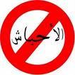 ANTI  AL-AHBASH!!