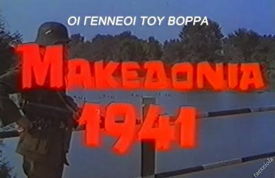 ΟΙ ΓΕΝΝΑΙΟΙ ΤΟΥ ΒΟΡΡΑ 1970 Ελληνικη ταινια
