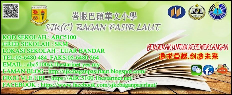 SJK(C) BAGAN PASIR LAUT 峇眼巴硕国民型华文小学