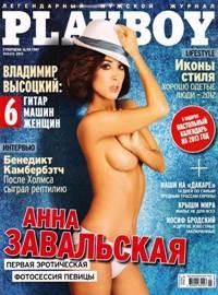 Playboy Ucrânia Janeiro 2013