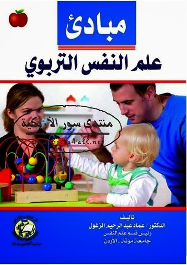 مبادئ علم النفس التربوي - عماد الزغول pdf
