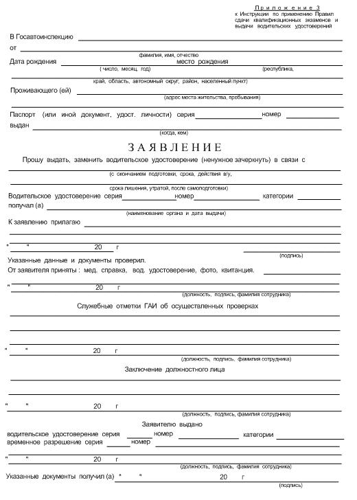 Заявление о Выдаче Водительского Удостоверения бланк