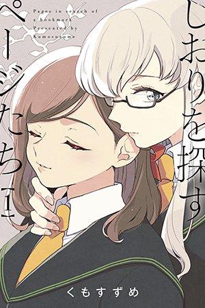 Shiori wo Sagasu Page-tachi Manga