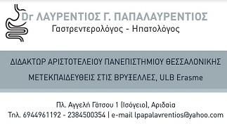 Dr ΛΑΥΡΕΝΤΙΟΣ Γ. ΠΑΠΑΛΑΥΡΕΝΤΙΟΣ