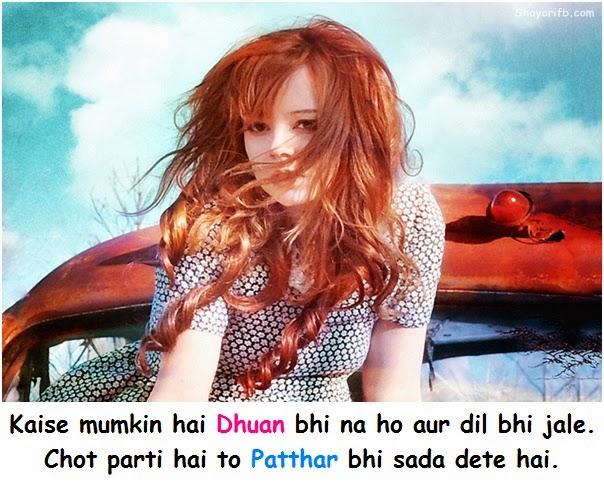 Kaise mumkin hai, Dhuan bhi na ho, Aur Dil bhi jale.. Chot parti hai to Patthar bhi Sada Dete hai..