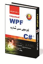 أساسيات Wpf  لمبرمجي سي شارب