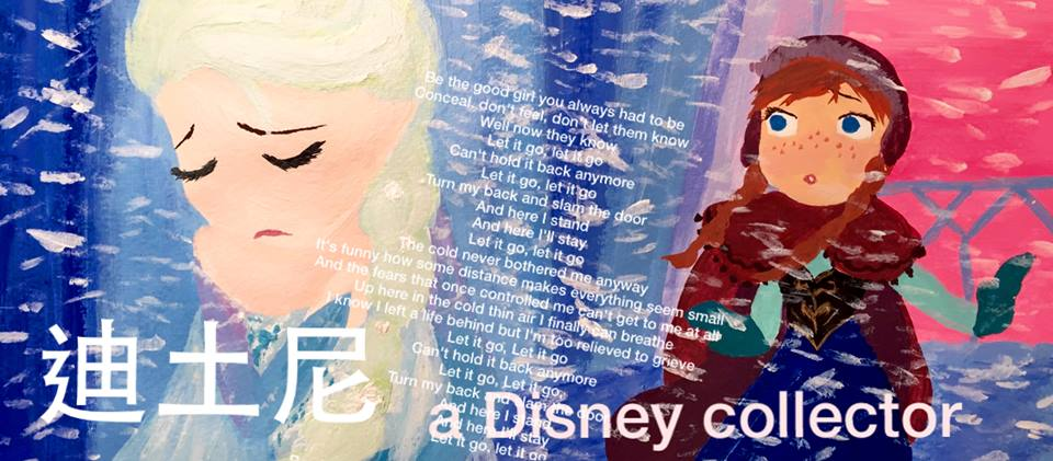 迪土尼 -A Disney Collector-