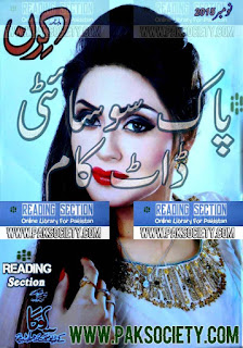 Kiran Digest November 2015, read online or download free latest edition with many serial stories like Rapunzil and many more like Riday e wafa etc.
