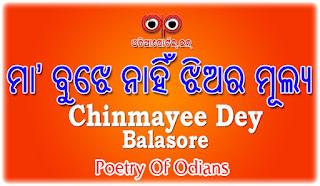Odia Poetry: Maa Buhjhe Nai Jhiara Mulya (ମା' ବୁଝେ ନାହିଁ ଝିଅର ମୂଲ୍ୟ) By Chinmayee Dey From Balasore (.PDF Available)