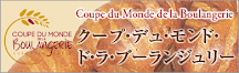クープ・デュ・モンド(ベーカリー・ワールドカップ)