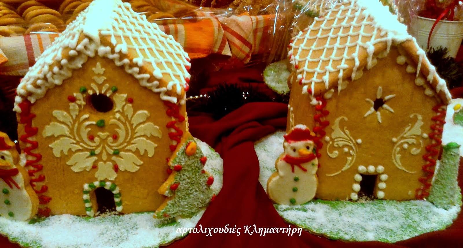 Χριστουγεννιάτικα μπισκοτόσπιτα!