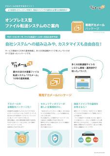 https://www.decamail.jp/pdf/decamail_dap_dapp_201601.pdf