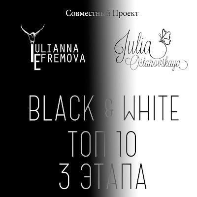Мой разворот по СП Black & White в ТОПе