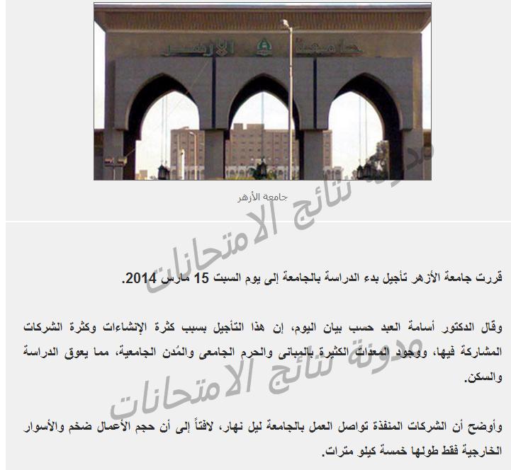 تفاصيل واسباب تأجيل بدء الدراسة بجامعة الازهر إلى يوم السبت 15 مارس 2014