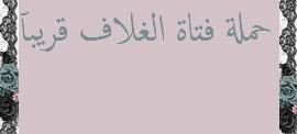 حملـة فـتاة الغلآف عند وصولنآ 200 متابع