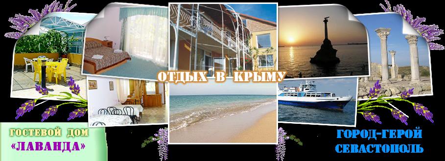 Гостевой дом Учкуевка (Севастополь) Лаванда