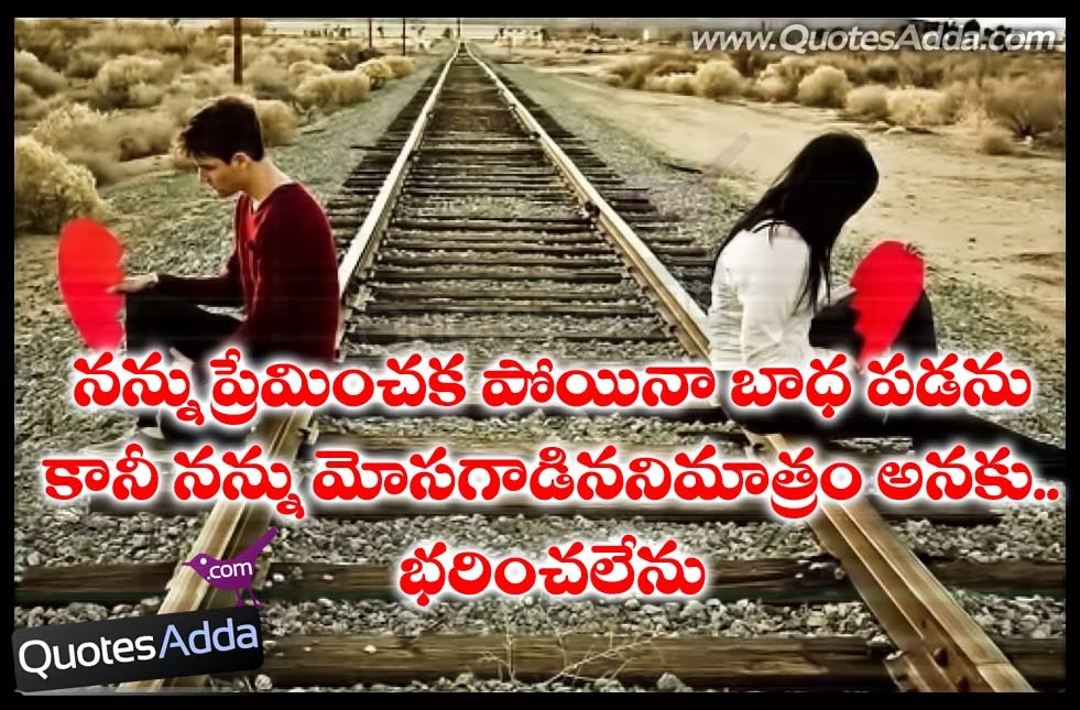 Telugu Love Quote Photos Sad Love Quotations in Telugu