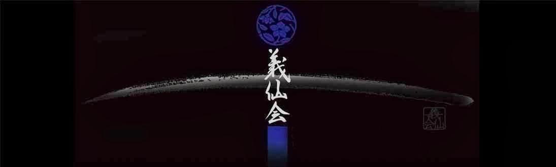 義仙会 (GISENKAI / TAMIYARYU)
