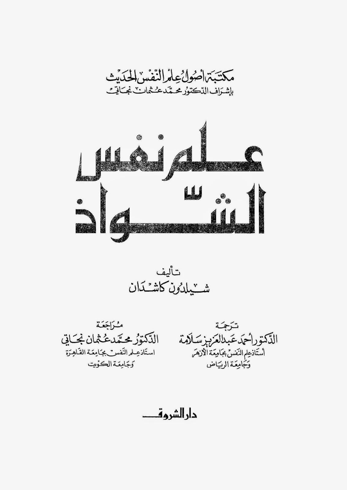 كتاب علم نفس الشواذ لـ شيلدون كاشدان