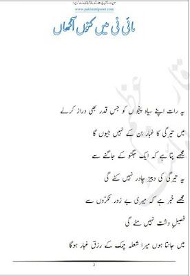 Maiy ni mein kinu aakhan by Zaib Ashgar Mughal pdf