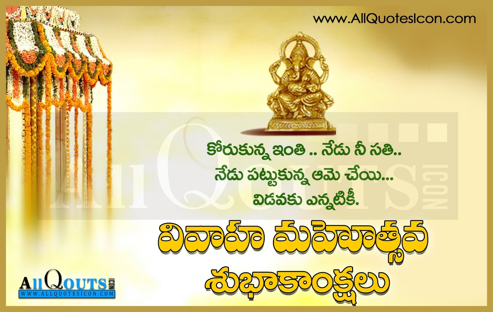 Happy Marriage Day Quotes In Telugu Hd Wallpapers Best Marriage Day
